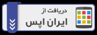 اپ اندروید ویلا املاک شمال ایران اپس