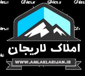 املاک لاریجان